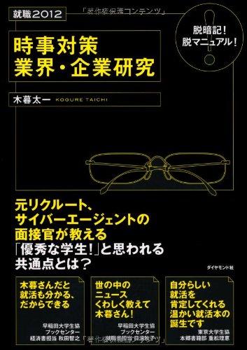 【就職2012】脱暗記!脱マニュアル!時事対策 業界・企業研究の詳細を見る