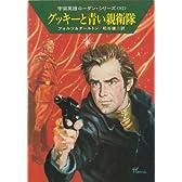 グッキーと青い親衛隊 (1983年) (ハヤカワ文庫―SF 宇宙英雄ローダン・シリーズ〈92〉)