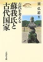 蘇我氏と古代国家―古代を考える (歴史文化セレクション)