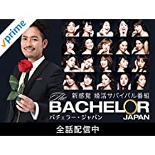 バチェラー・ジャパン シーズン2