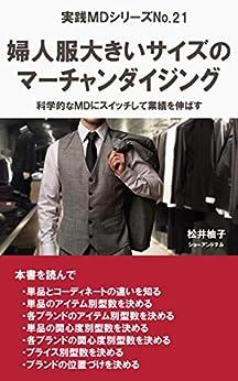 [松井柚子]の婦人服大きいサイズのマーチャンダイジング: 科学的なMDにスイッチして業績を伸ばす 実践MD