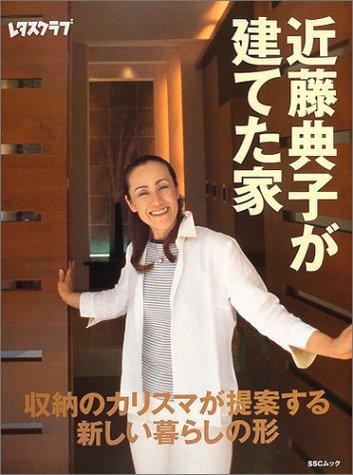 近藤典子が建てた家―収納のカリスマが提案する、新しい暮らしの形 (SSCムック―レタスクラブ)