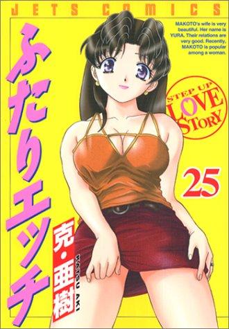 ふたりエッチ 25 (ジェッツコミックス)の詳細を見る