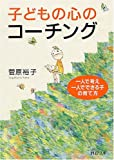 子どもの心のコーチング 一人で考え、一人でできる子の育て方 (PHP文庫) - 菅原 裕子