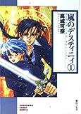 嵐のデスティニィ (1) (ソノラマコミック文庫)