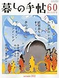 暮しの手帖 2012年 10月号 [雑誌]