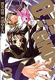 07-GHOST (3) (IDコミックス ZERO-SUMコミックス)