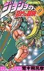 ジョジョの奇妙な冒険 第9巻