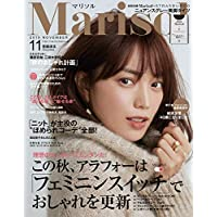 Marisol (マリソル) 2019年 11 月号 [雑誌]