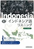 インドネシア語リスニング