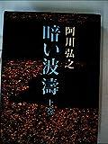 暗い波濤〈上巻〉 (1974年)