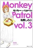 モンキー・パトロール vol.3 (祥伝社コミック文庫 あ 3-3)