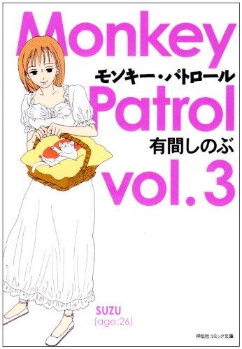モンキー・パトロール vol.3 (祥伝社コミック文庫 あ 3-3)の詳細を見る