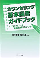 カウンセリング基本図書ガイドブック―カウンセリング関連文献リストつき