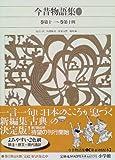 新編日本古典文学全集 (35) 今昔物語集 (1)