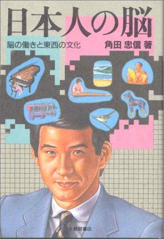 日本人の脳―脳の働きと東西の文化の詳細を見る