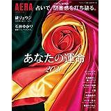 【AERA占いMOOK】占いで、閉塞感を打ち破る。あなたの運命2020 (AERAムック)