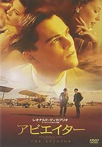 アビエイター 通常版 [DVD]