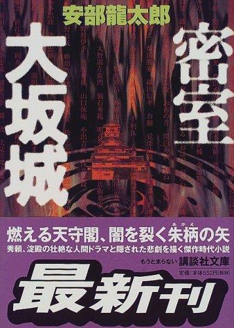 密室大阪城