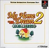 マイホームドリーム2 ~庭つき一戸建てで、いこう! Victor BEST