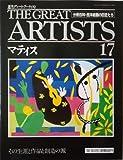 週刊 グレートアーティスト 17 マティス [分冊百科・西洋絵画の巨匠たち] 画像