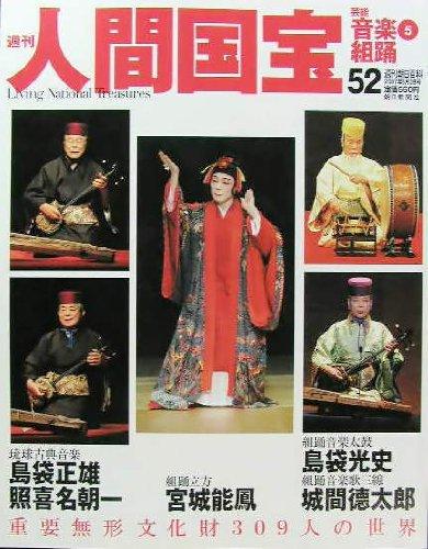 週刊人間国宝 52 芸能 音楽5 組踊 2007年6月3日号 (週刊朝日百科, 52)