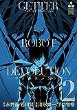 ゲッターロボDEVOLUTION~宇宙 2 (少年チャンピオン・コミックスエクストラ)