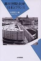 都市空間と民衆 日本とフランス