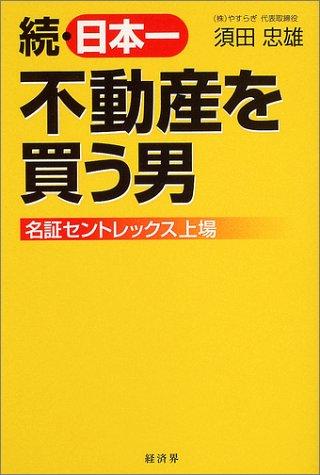 続・日本一不動産を買う男―名証セントレックス上場 (RYU SELECTION)の詳細を見る