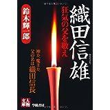 織田信雄 (人物文庫)