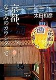 京都、なじみのカウンターで 京都を愉しむ