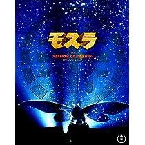 モスラ3部作 Blu-ray(3枚組)