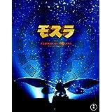 モスラ3部作 Blu-ray