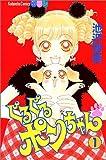 ぐるぐるポンちゃん (1) (講談社コミックスフレンドB (1091巻))