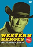 WESTERN HEROES 3 ~蘇る!TV西部劇のヒーローたち~[DVD]