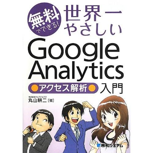 無料でできる!世界一やさしいGoogle Analytics●アクセス解析●入門