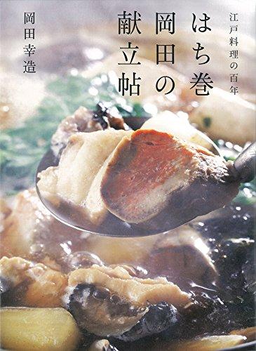はち巻岡田の献立帖 江戸料理の百年