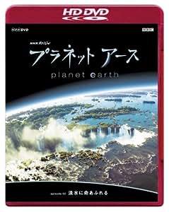 NHKスペシャル プラネットアース Episode 2 「淡水に命あふれる」(HD-DVD) [HD DVD]