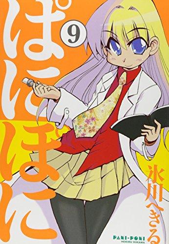 ぱにぽに 9 (Gファンタジーコミックス)の詳細を見る