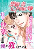 禁断の恋 ヒミツの関係 vol.91 (秋水社/MAHK)