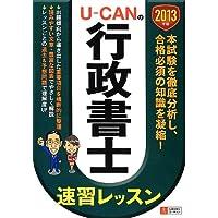 2013年版 U-CANの行政書士 速習レッスン (ユーキャンの資格試験シリーズ)