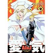 愛気 9 (ヤングキングコミックス)
