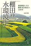 棚田の水環境史―琵琶湖辺にみる開発・災害・保全の1200年