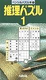 ペンシルパズル本12 推理パズル1