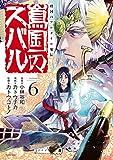 将国のアルタイル嵬伝/嶌国のスバル(6) (シリウスコミックス)