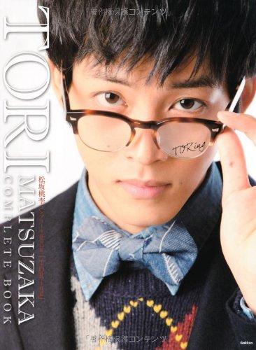 松坂桃李コンプリートBOOK「TORing」