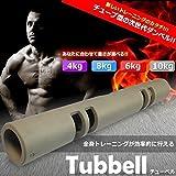 STARDUST チューベル ダンベル チューブ トレーニング 筋トレ ウェイト 重り 棒 運動 筋肉 フィットネス (10kg) SD-VIPR-10KG