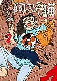 飼ってない猫(2) (コミックDAYSコミックス)
