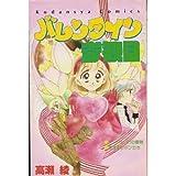 バレンタイン参観日 (講談社コミックスなかよし (711巻))