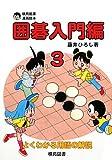 囲碁入門編〈3〉 (棋苑囲碁漫画読本)